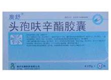 头孢呋辛酯胶囊(澳舒)