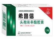 头孢呋辛酯胶囊(希路信)