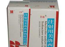 注射用美洛西林钠舒巴坦钠(开林)