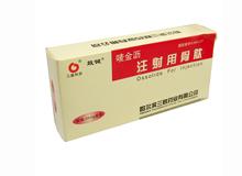 注射用骨肽(唛金沥)