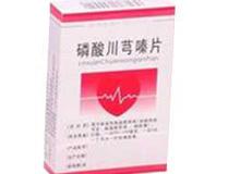 磷酸川芎嗪片(奥莎)