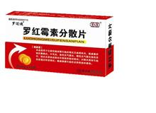 维曼(罗红霉素分散片)