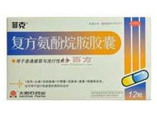速复康(复方氨酚烷胺胶囊)