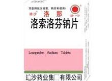 洛索洛芬钠片(洛那)