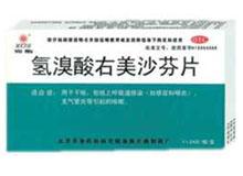 宛衡(氢溴酸右美沙芬片)
