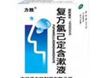 复方氯己定含漱液