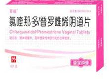 氯喹那多/普罗雌烯阴道片(亚宝药业)