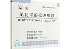 氢化可的松注射液