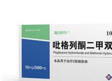 吡格列酮二甲双胍片(15mg/500mg)