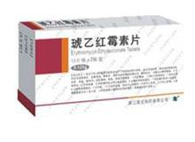 琥乙红霉素片(震元)