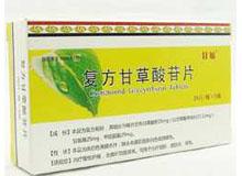 复方甘草酸苷片(甘毓)