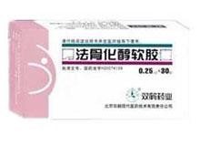 阿法骨化醇软胶囊(双鹤药业)