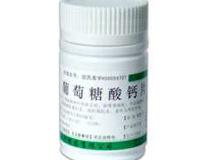 葡萄糖酸钙片