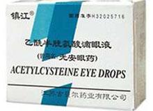 乙酰半胱氨酸滴眼液(视之名)