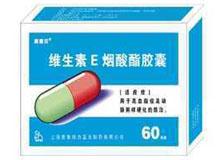 维生素E烟酸酯胶囊
