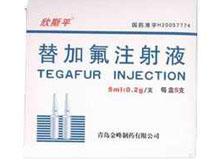 替加氟注射液