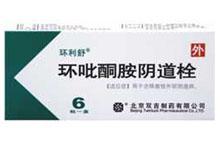 环吡酮胺阴道栓(环利舒)