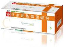 注射用胞磷胆碱钠