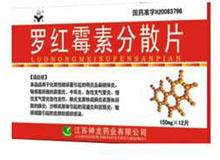 安宜(罗红霉素分散片)