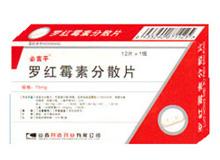 必言平(罗红霉素分散片)