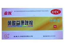 硝酸益康唑栓