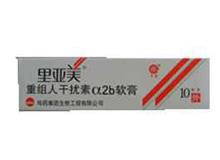 重组人干扰素α2b软膏(假单胞菌)