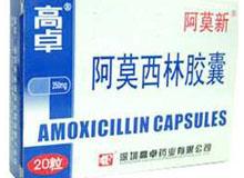 阿莫新(阿莫西林胶囊)