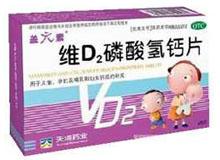 维生素D2软胶囊