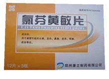氯芬黄敏片 康立 价格 说明书 功效与作用 副作用 39药品通