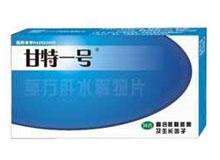 复方肝水解物片(甘特一号)