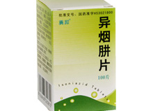 昊邦(异烟肼片)