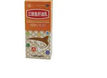 三维鱼肝油乳