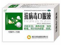 安药(抗病毒口服液)