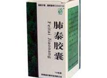 肺泰胶囊(天康)