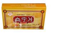 血宁片(烟台)
