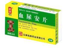 血尿安片(铭杰)