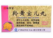 羚黄宝儿丸(敬修堂)