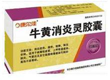 复方牛黄消炎胶囊(牛黄消炎灵胶囊(康尔佳)