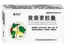 黄藤素片(菲比林)