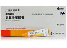 氧氟沙星眼膏