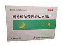 西地磷酸苯丙哌林泡腾片(山清)