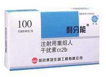 注射用重组人干扰素α2b(假单胞菌)(利分能)