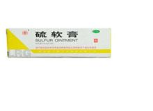 硫软膏(沙药)
