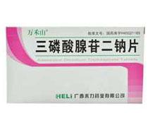 三磷酸腺苷二钠片(万禾山)