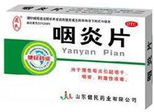 咽炎片(薪特新)