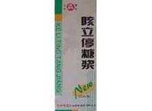 青岛/咳立停糖浆条码已在中国物品编码中心注册如有疑问请拨打电话...