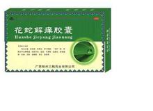 花蛇解痒胶囊(三鹤药业)