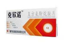 感诺(复方氨酚烷胺片)