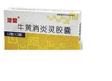 复方牛黄消炎胶囊(牛黄消炎灵胶囊(元和)