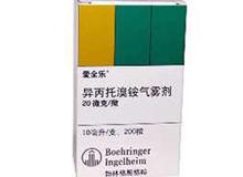 异丙托溴铵气雾剂(爱全乐)